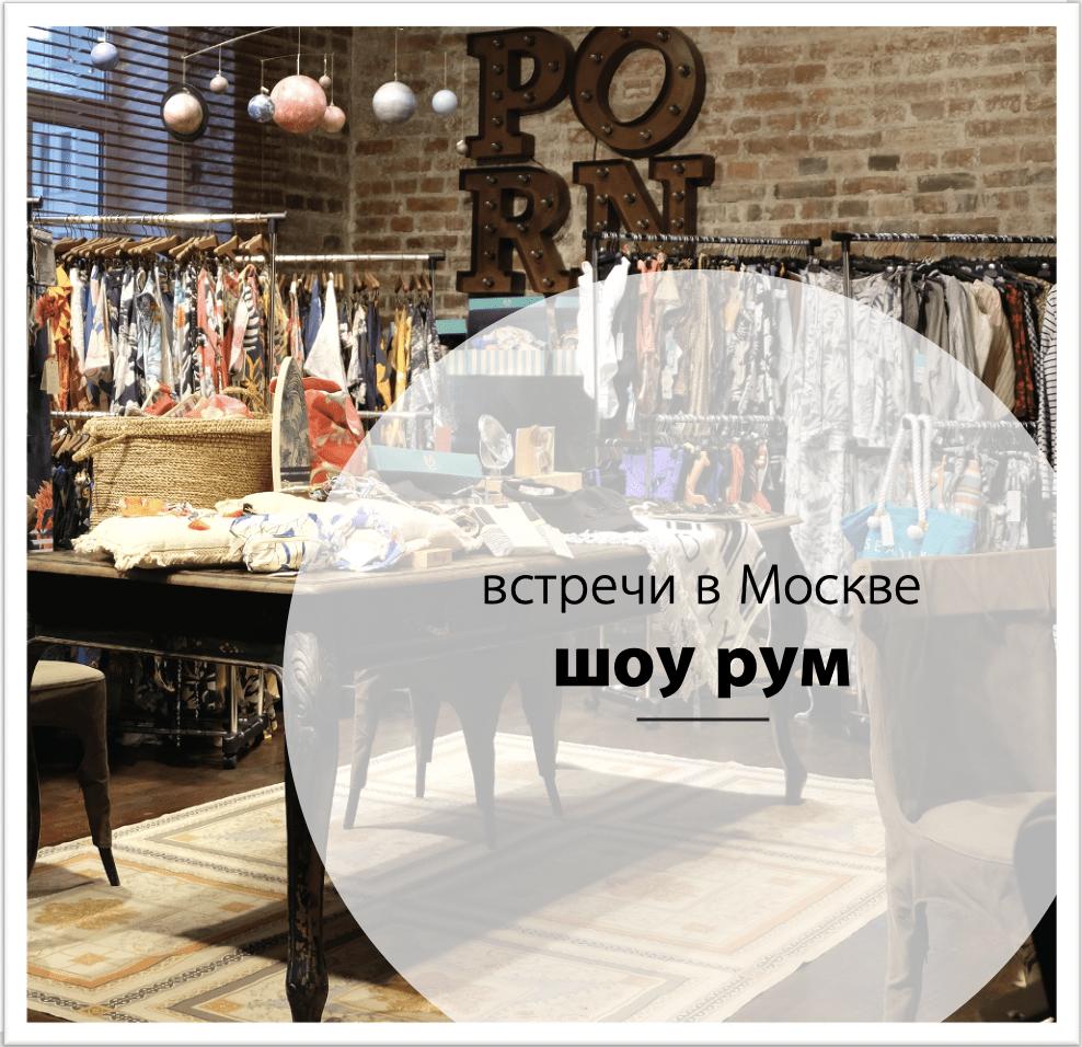 шоу-рум-МСК Home
