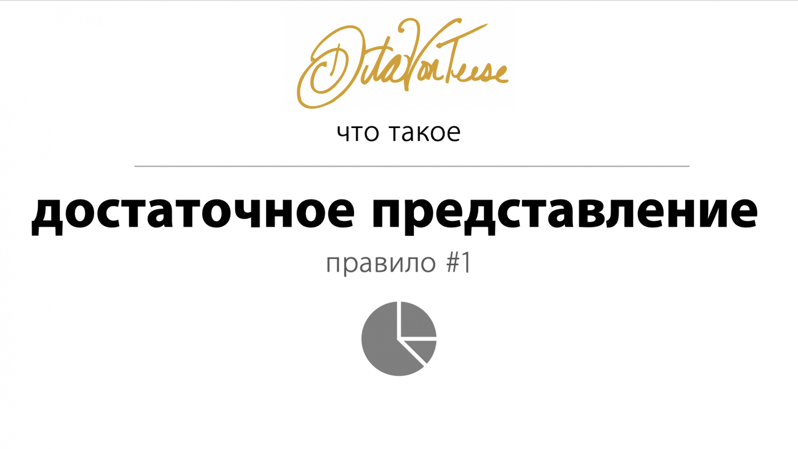 DVT21 - DITA VON TEESE