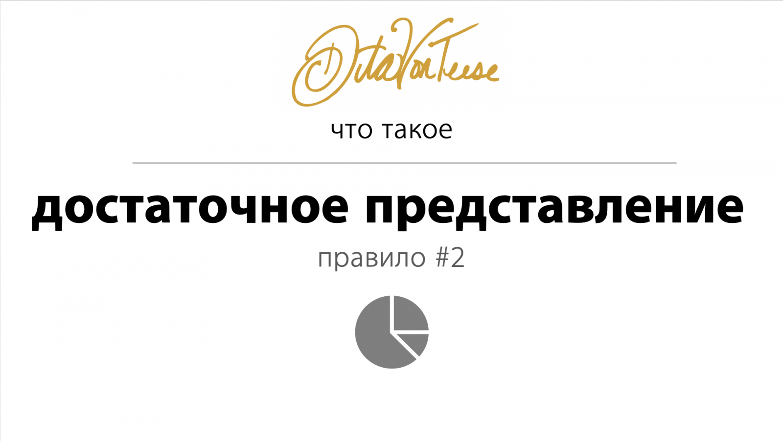 DVT31 - DITA VON TEESE