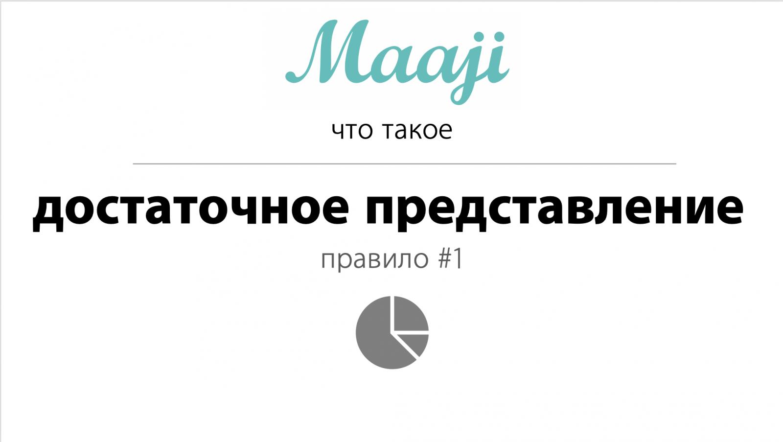 MJ21 MAAJI