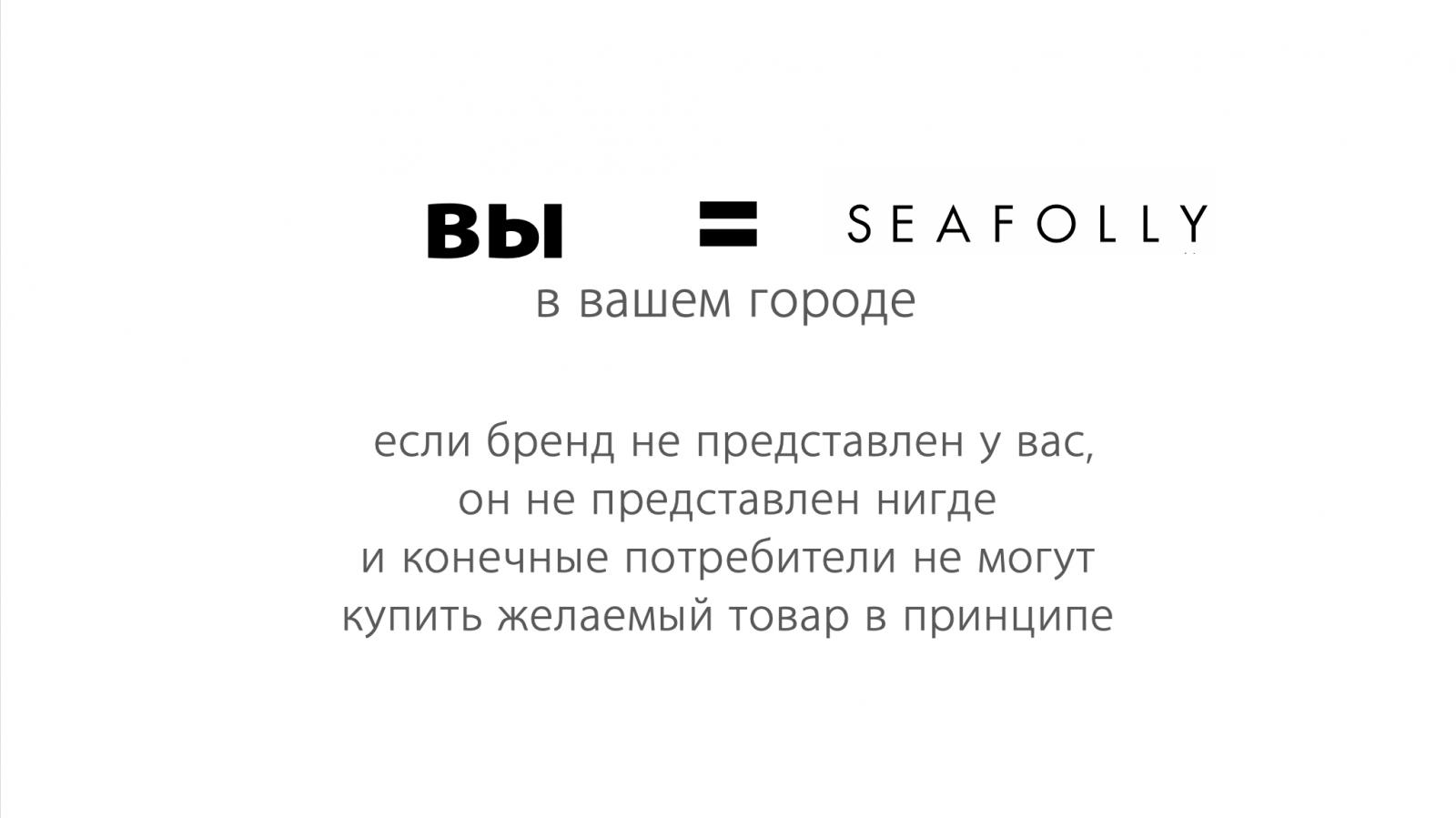 SF42 SEAFOLLY